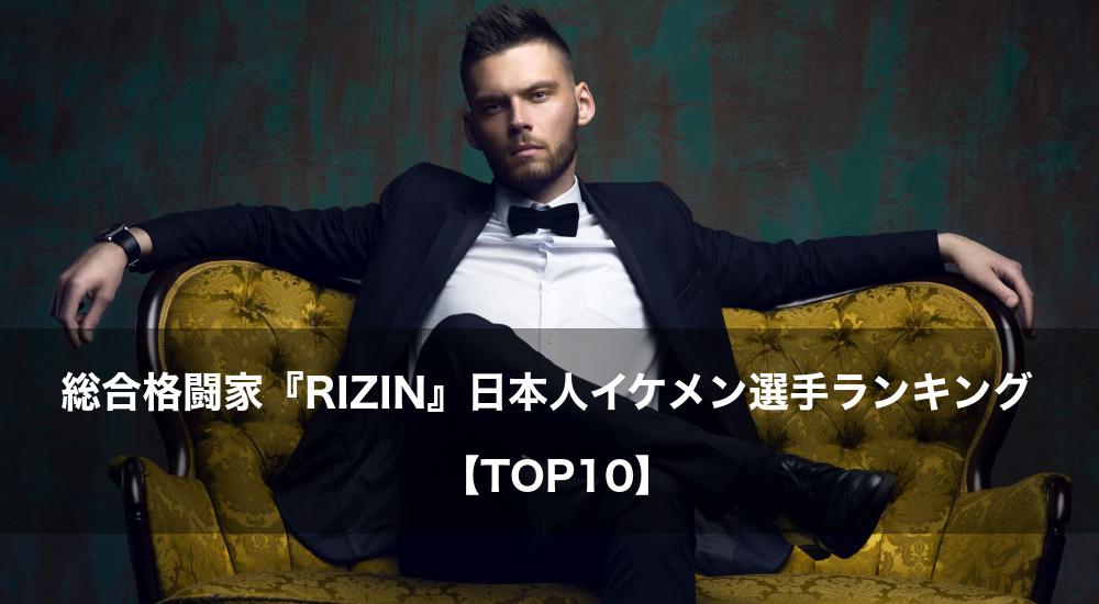 総合格闘家 RIZIN 日本人選手 イケメン ランキング